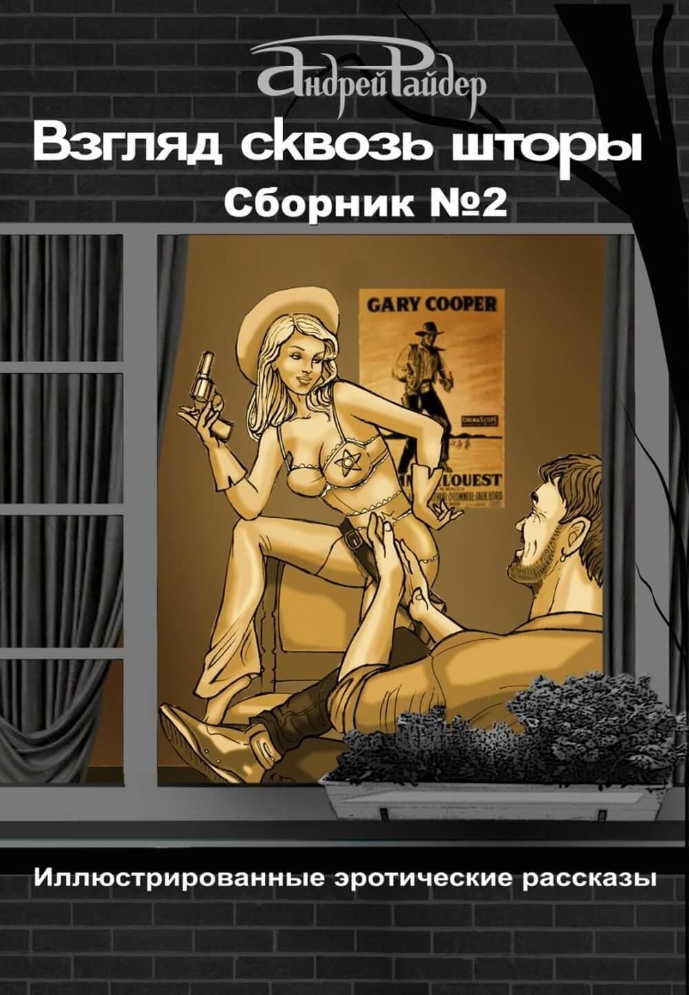 Сборник Секс Рассказов