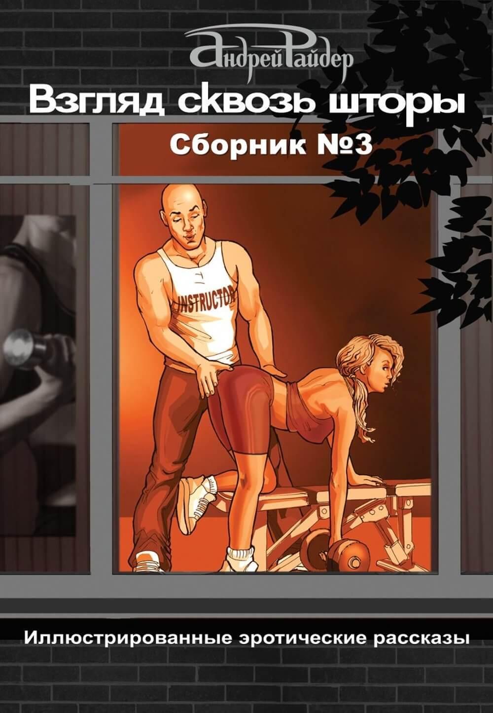 Сборник книг порно — img 6
